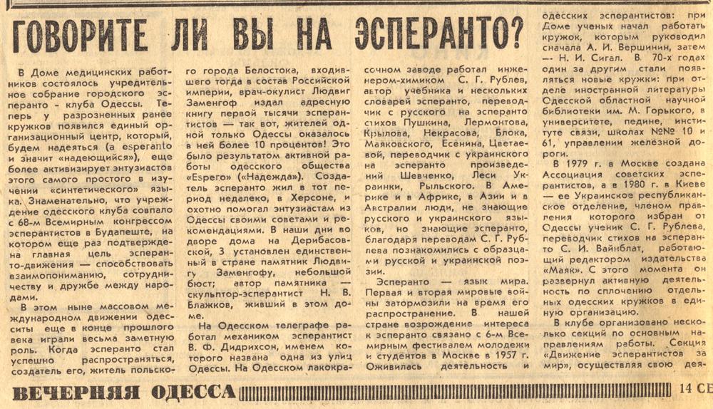 вечерняя одесса газета:
